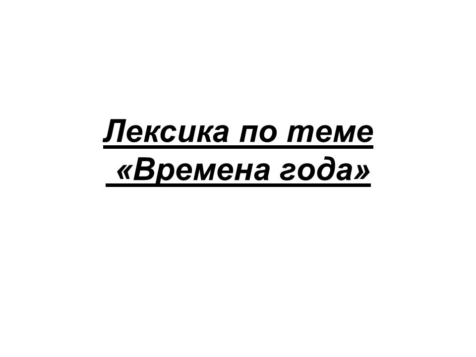 Лексика по теме «Времена года»
