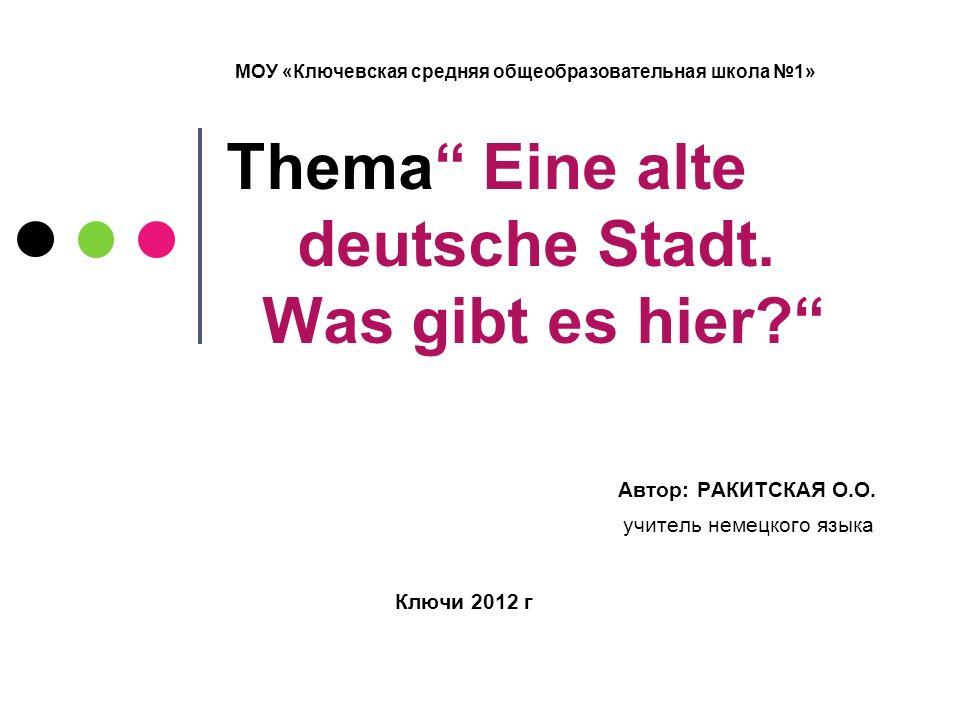 МОУ «Ключевская средняя общеобразовательная школа 1» Thema Eine alte deutsche Stadt.