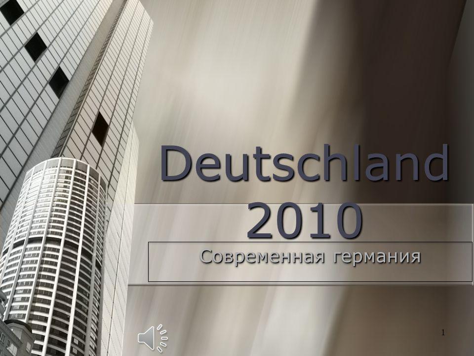 Deutschland 2010 Современная германия 1