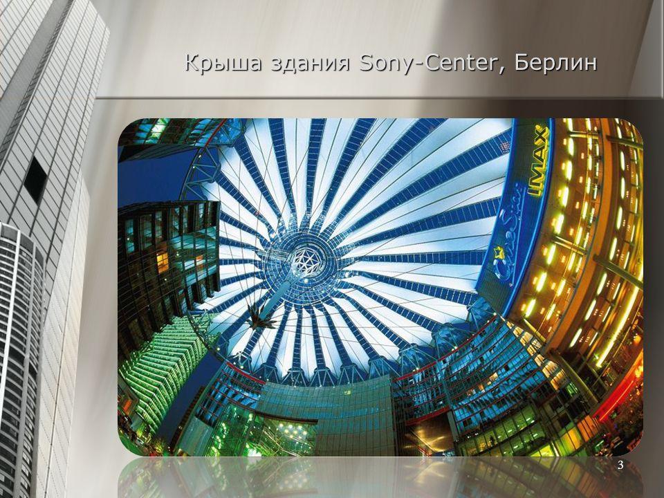 Купол Рейхстага, Берлин 2