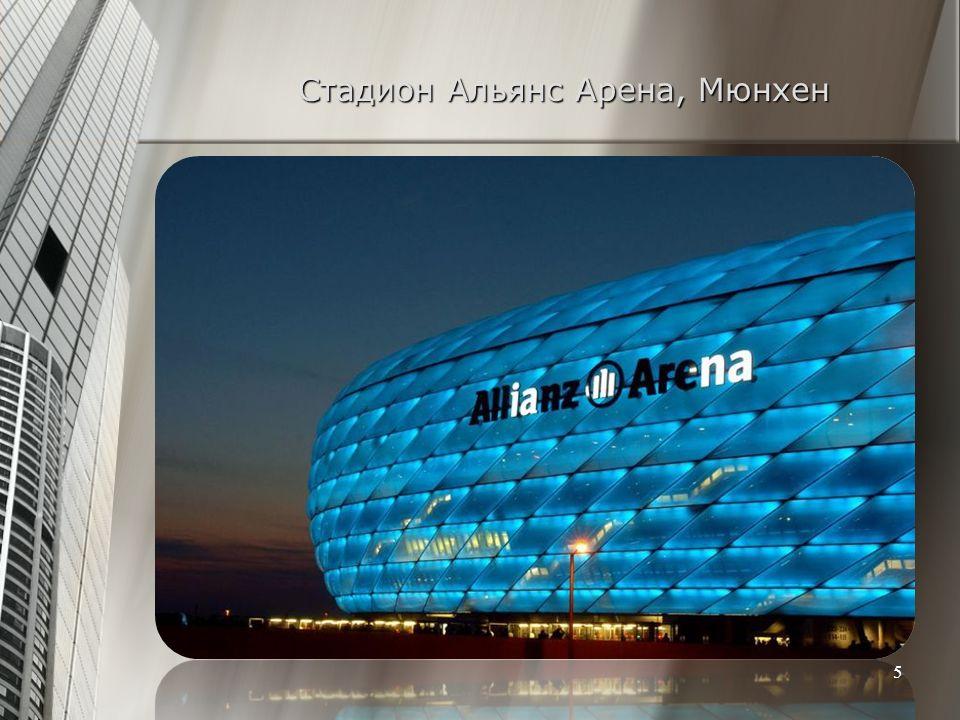 Стадион Альянс Арена, Мюнхен 5