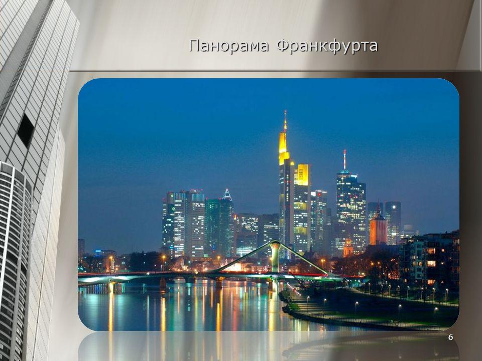 Панорама Франкфурта 6