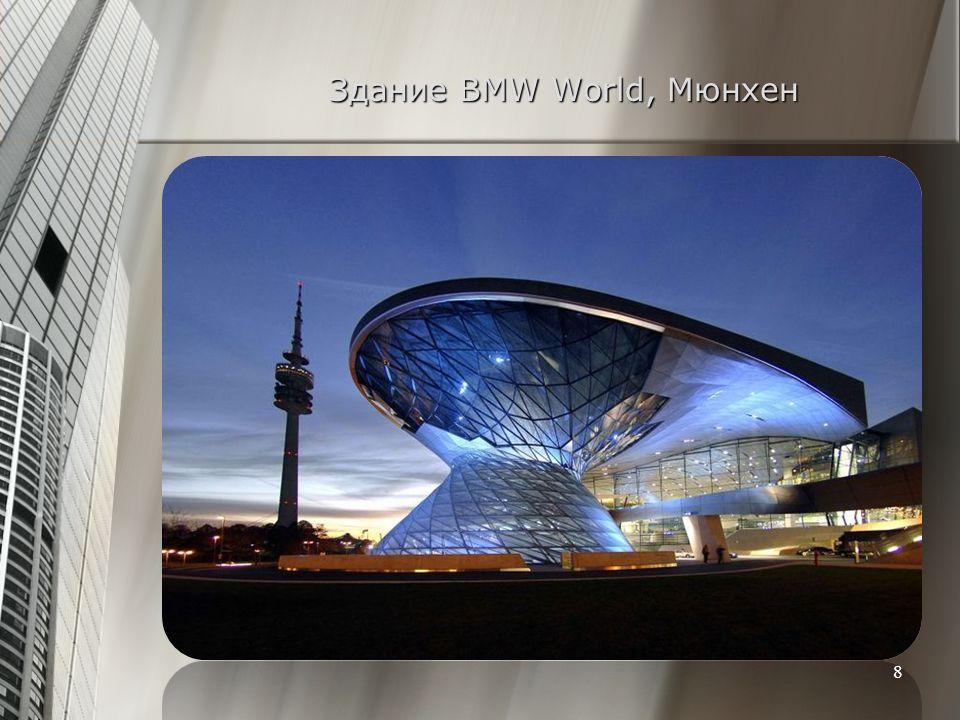Здание BMW World, Мюнхен 8