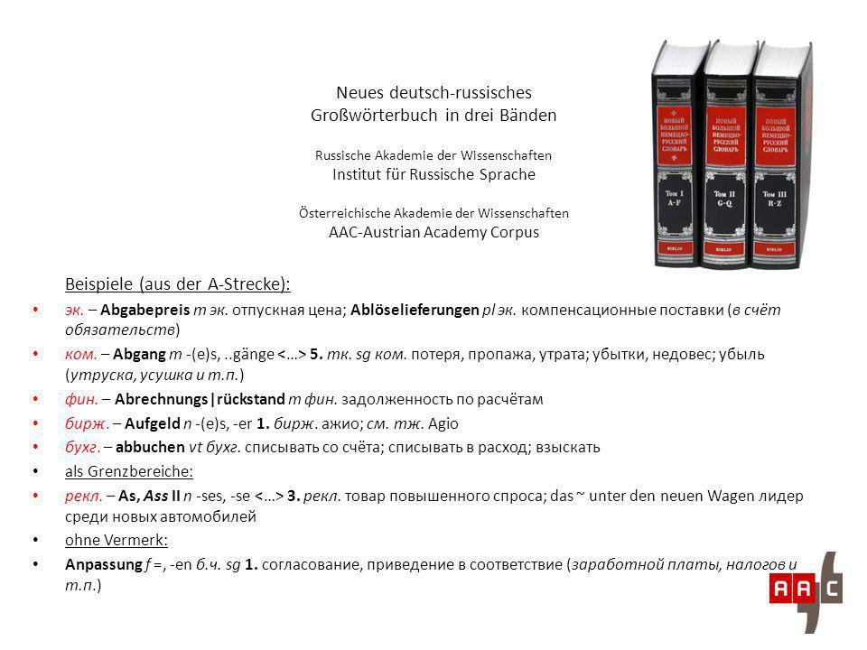 Neues deutsch-russisches Großwörterbuch in drei Bänden Russische Akademie der Wissenschaften Institut für Russische Sprache Österreichische Akademie der Wissenschaften AAC-Austrian Academy Corpus эк.