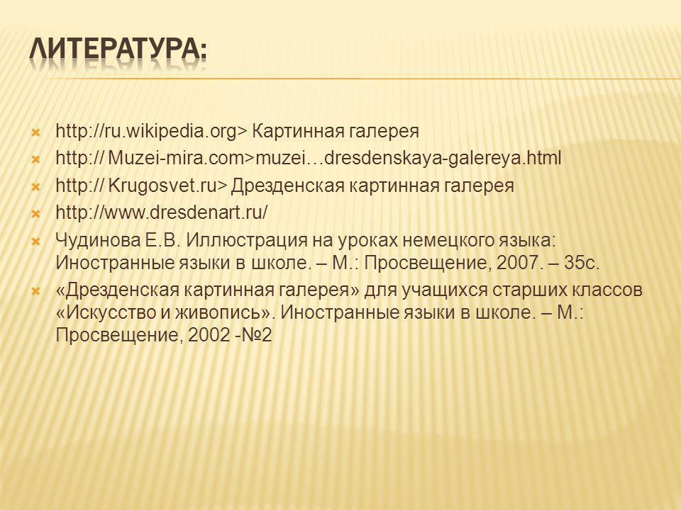 http://ru.wikipedia.org> Картинная галерея http:// Muzei-mira.com>muzei…dresdenskaya-galereya.html http:// Krugosvet.ru> Дрезденская картинная галерея http://www.dresdenart.ru/ Чудинова Е.В.