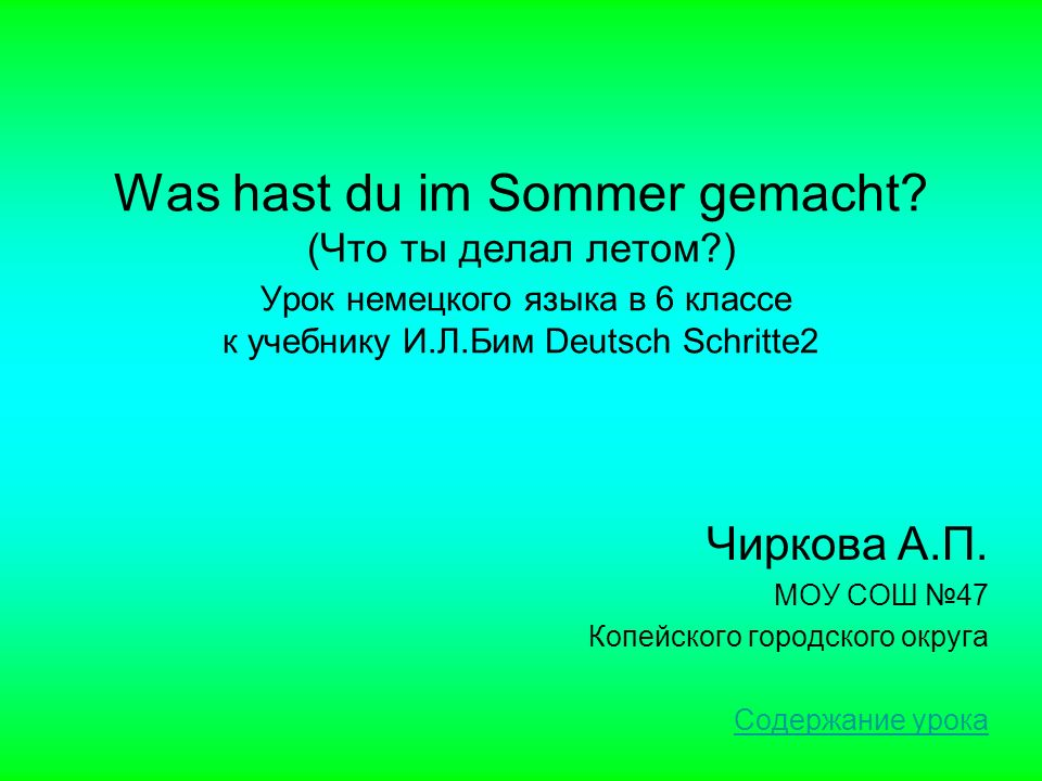 Was hast du im Sommer gemacht? (Что ты делал летом?) Урок немецкого языка в 6 классе к учебнику И.Л.Бим Deutsch Schritte2 Чиркова А.П. МОУ СОШ 47 Копе
