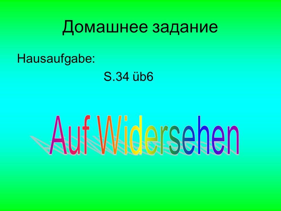 Домашнее задание Hausaufgabe: S.34 üb6