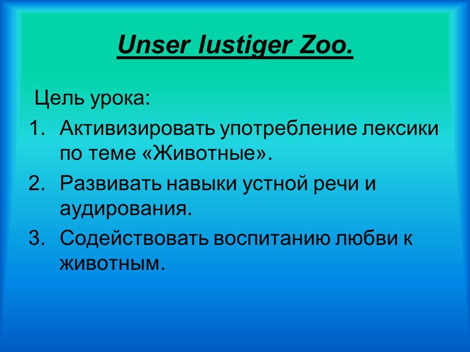 Unser lustiger Zoo.Цель урока: 1.Активизировать употребление лексики по теме «Животные».