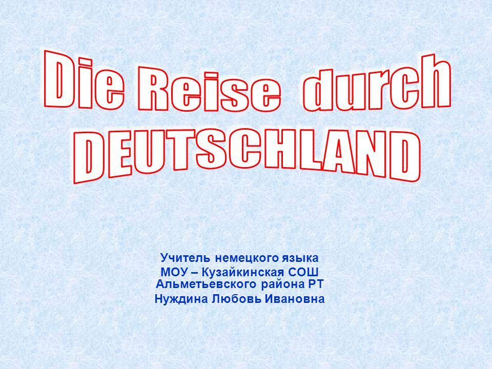 Содержание Географическое положение Символы Германии Ландшафт страны Государственное устройство Столица Германии - Берлин Крупнейшие города Великие люди Германии