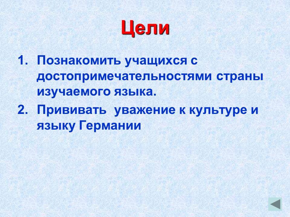 Цели 1.Познакомить учащихся с достопримечательностями страны изучаемого языка.