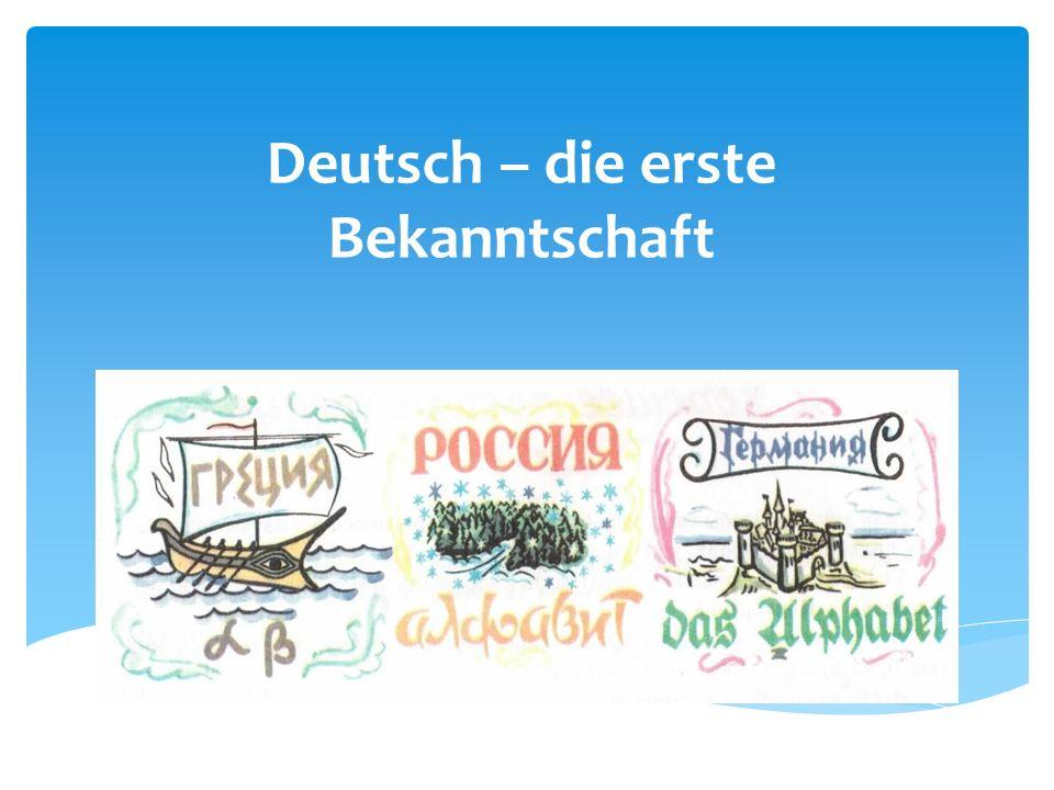 Deutsch – die erste Bekanntschaft