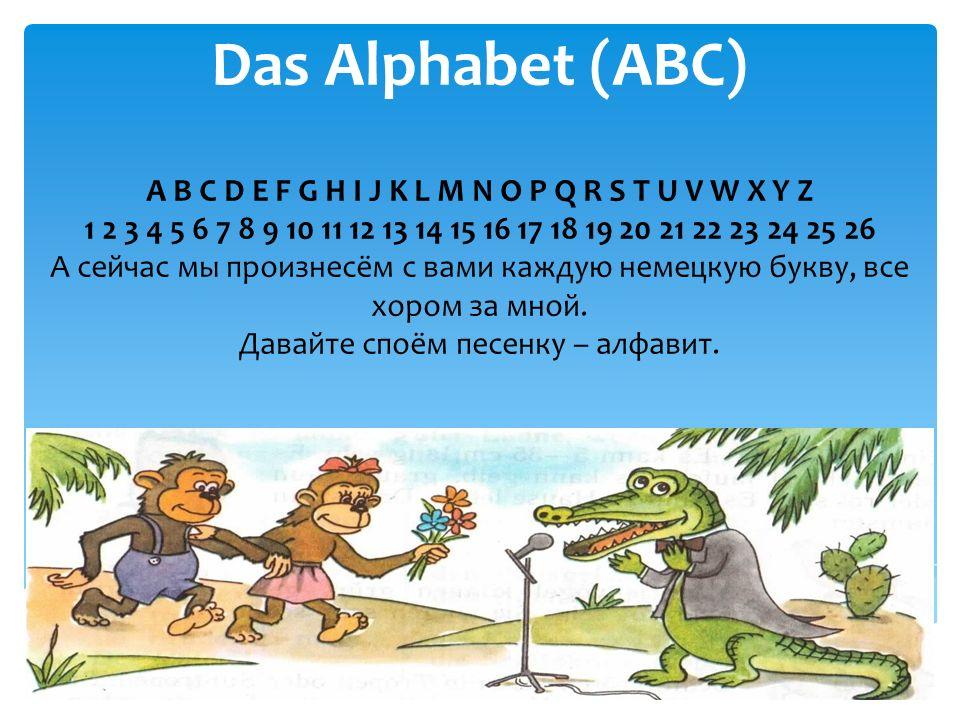 Das Alphabet (ABC) A B C D E F G H I J K L M N O P Q R S T U V W X Y Z 1 2 3 4 5 6 7 8 9 10 11 12 13 14 15 16 17 18 19 20 21 22 23 24 25 26 А сейчас м