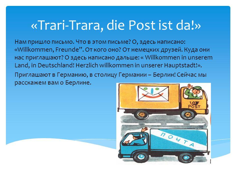 «Trari-Trara, die Post ist da!» Нам пришло письмо. Что в этом письме? О, здесь написано: «Willkommen, Freunde. От кого оно? От немецких друзей. Куда о