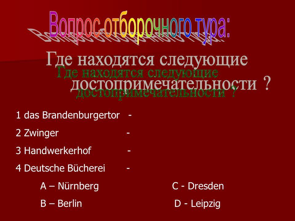 1 das Brandenburgertor - 2 Zwinger - 3 Handwerkerhof - 4 Deutsche Bücherei - A – Nürnberg C - Dresden B – Berlin D - Leipzig