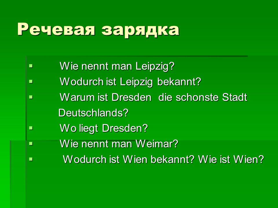 Речевая зарядка Wie nennt man Leipzig? Wie nennt man Leipzig? Wodurch ist Leipzig bekannt? Wodurch ist Leipzig bekannt? Warum ist Dresden die schonste