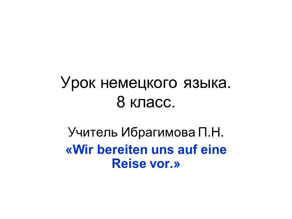 Урок немецкого языка. 8 класс. Учитель Ибрагимова П.Н. «Wir bereiten uns auf eine Reise vor.»