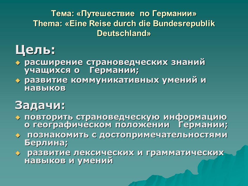 DEUTSCH SCHRITTE 4 Немецкий язык 8 класс Выполнила: Гречущева Т. В.