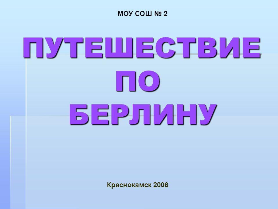 ПУТЕШЕСТВИЕ ПО БЕРЛИНУ МОУ СОШ 2 Краснокамск 2006