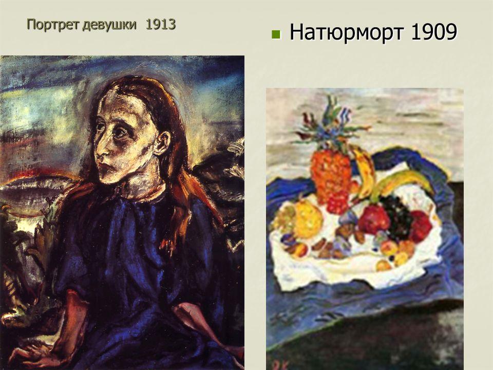 Портрет девушки 1913 Натюрморт 1909 Натюрморт 1909