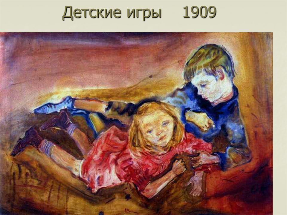 Детские игры 1909