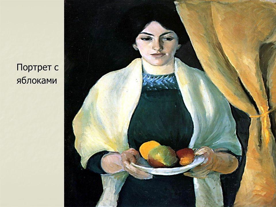 Портрет с яблоками