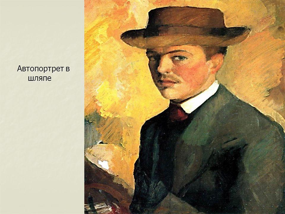 Aвтопортрет в шляпе Автопортрет в шляпе