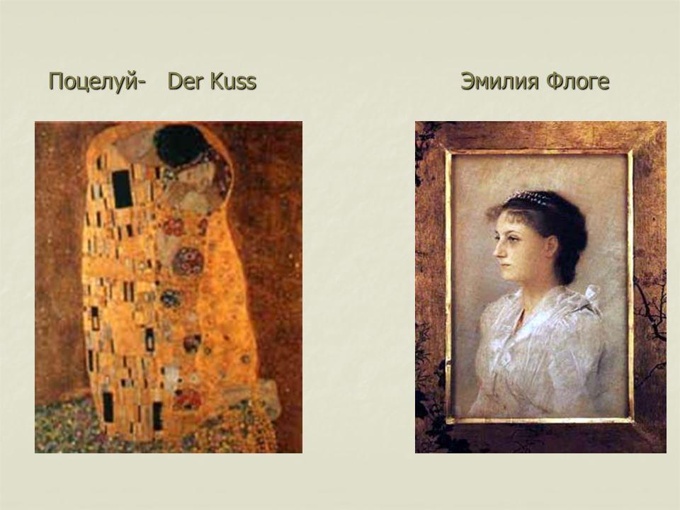 Поцелуй- Der Kuss Эмилия Флоге Поцелуй- Der Kuss Эмилия Флоге