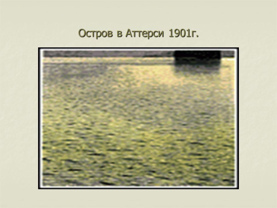 Остров в Аттерси 1901г.