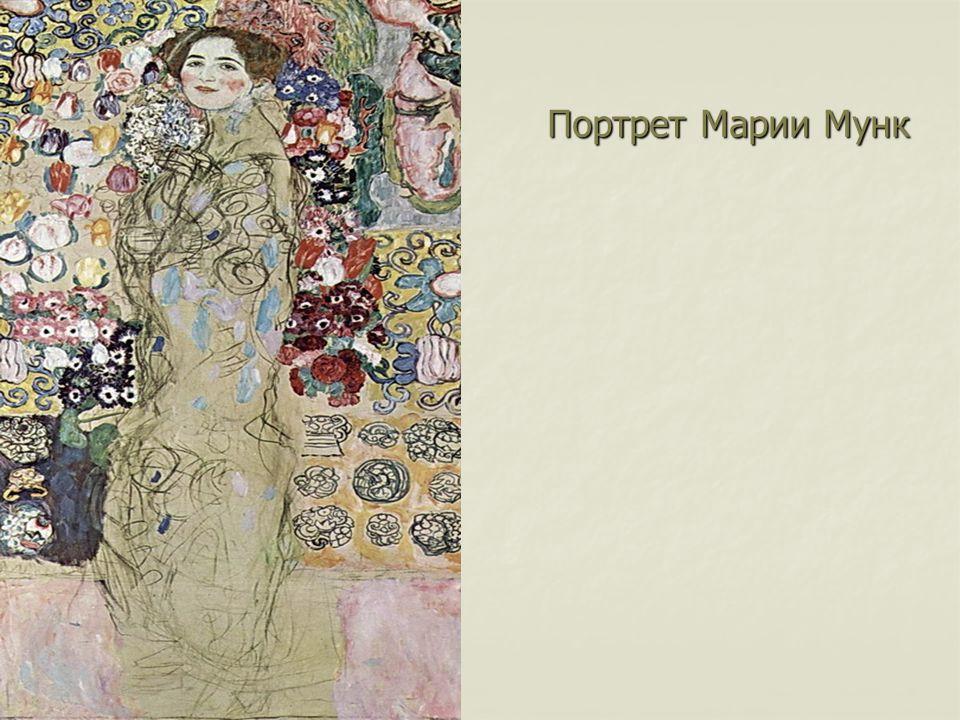 Портрет Марии Мунк Портрет Марии Мунк