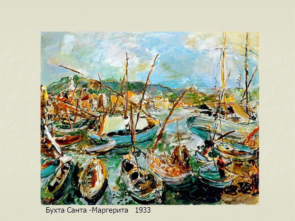 Бухта Санта- Маргерита 1933 Бухта Санта -Маргерита 1933 Бухта Санта -Маргерита 1933