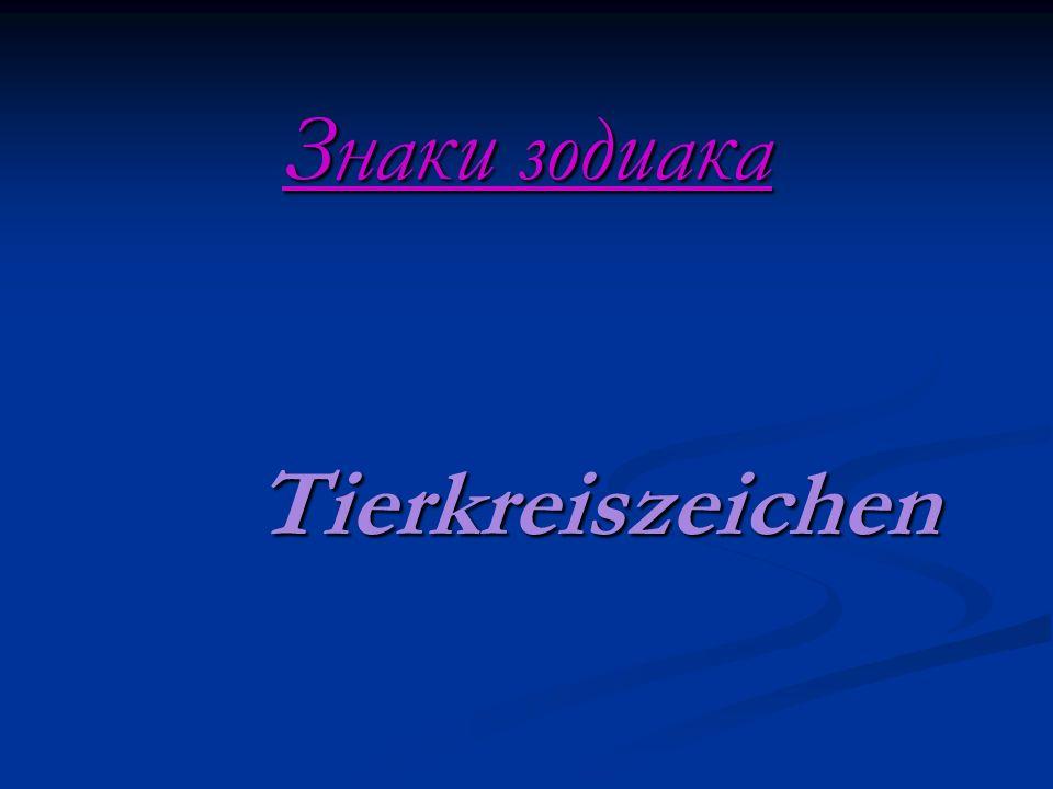 Знаки зодиака Tierkreiszeichen