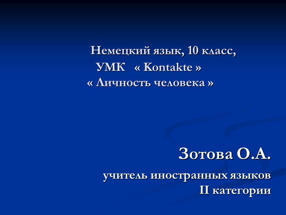 Немецкий язык, 10 класс, УМК « Kontakte » « Личность человека » Зотова O.А.