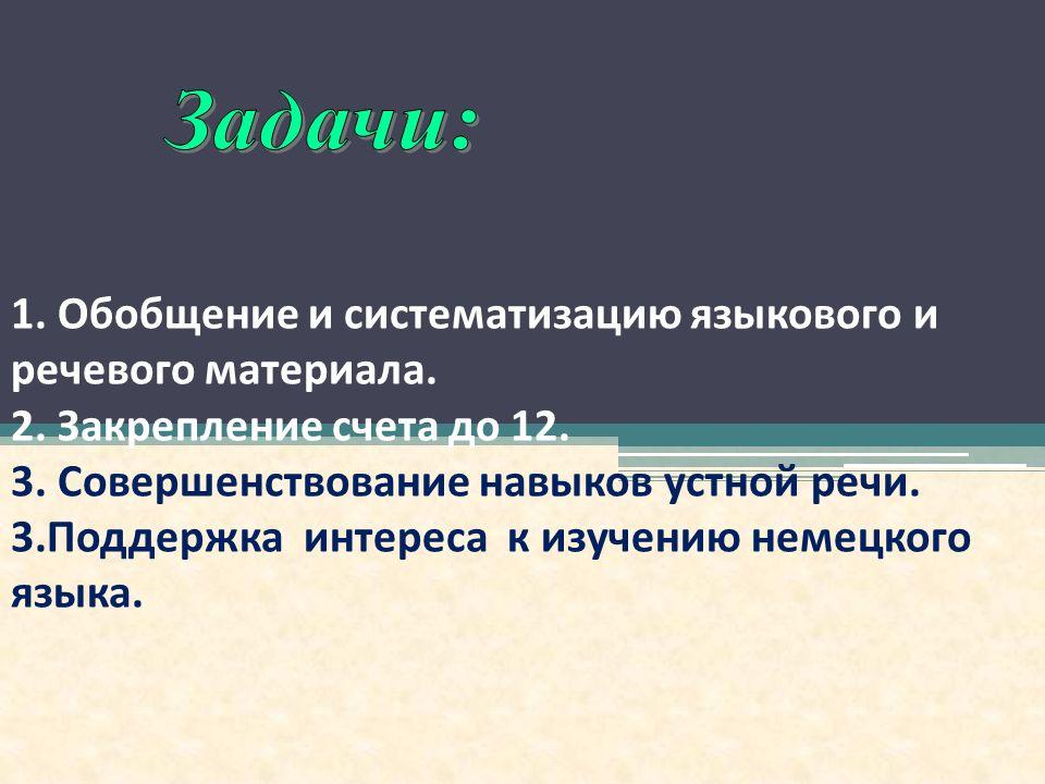 1. Обобщение и систематизацию языкового и речевого материала.