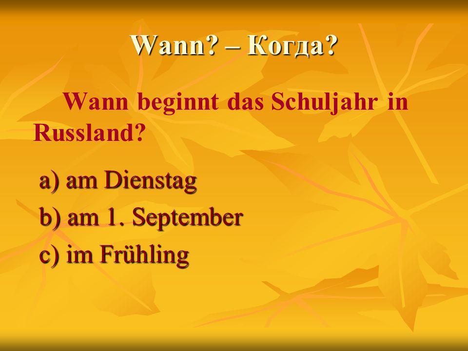 Wann.– Когда. Wann beginnt das Schuljahr in Deutschland.