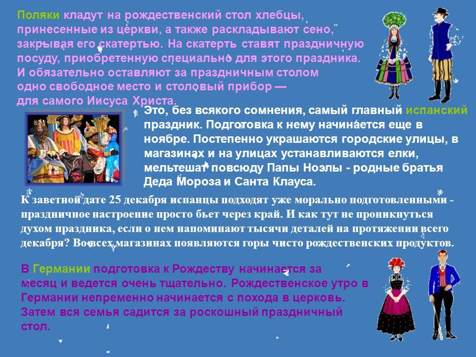 Рождественские традиции в России Воробушек летит, Хвостиком вертит, А вы, люди, знайте, Столы застилайте, Гостей принимайте, Рождество встречайте! 6 я