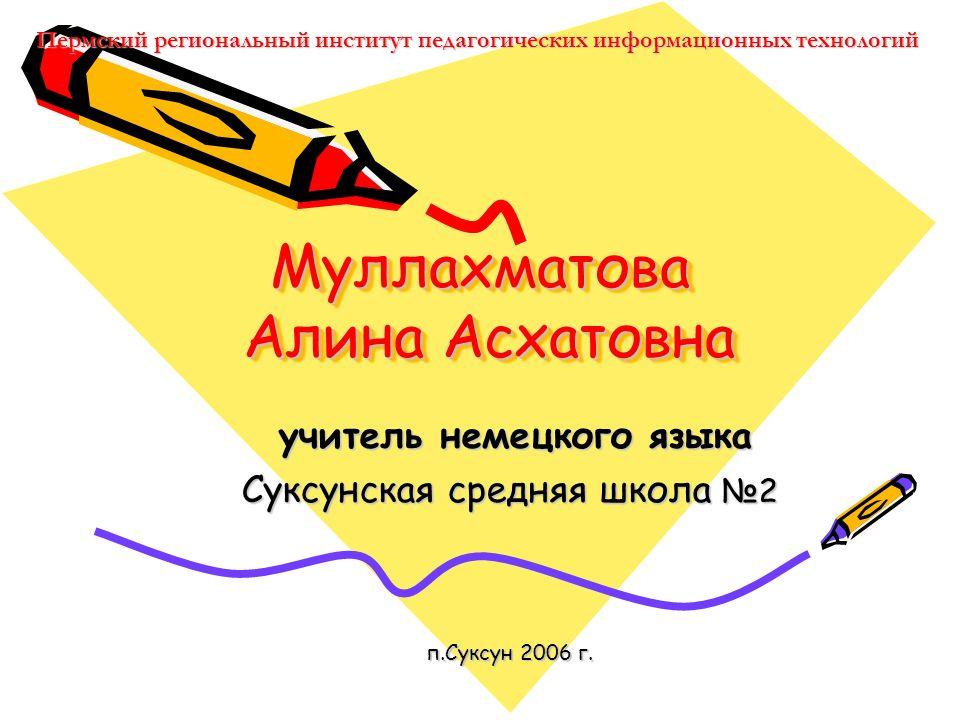 учитель немецкого языка учитель немецкого языка Суксунская средняя школа 2 п.Суксун 2006 г.