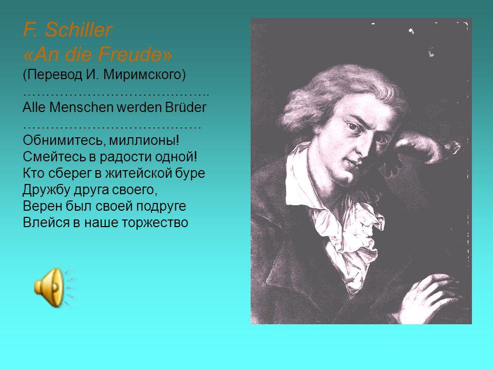 F. Schiller «An die Freude» (Перевод И. Миримского) …………………………………..