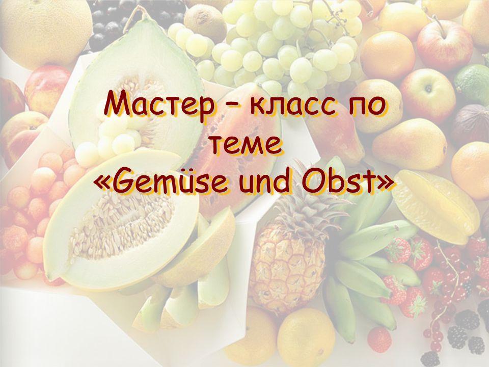 Мастер – класс по теме «Gemüse und Obst»