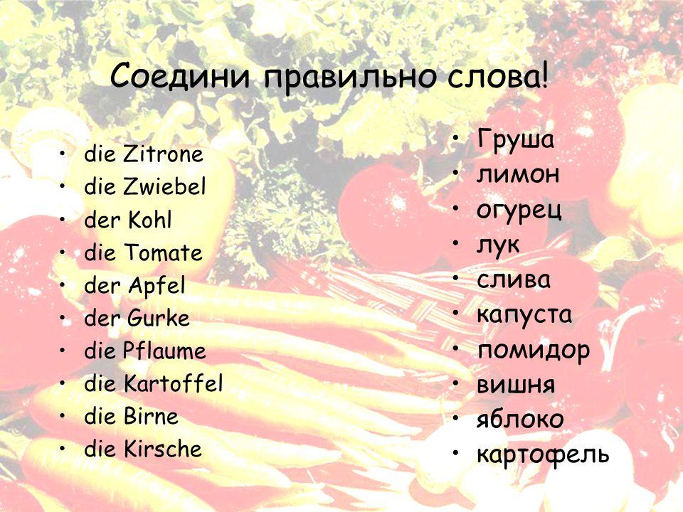 Соедини правильно слова! die Zitrone die Zwiebel der Kohl die Tomate der Apfel der Gurke die Pflaume die Kartoffel die Birne die Kirsche Груша лимон о