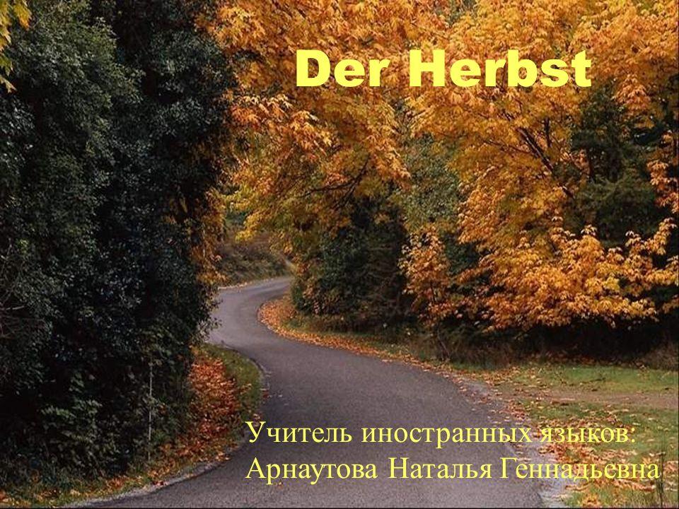 Der Herbst Учитель иностранных языков: Арнаутова Наталья Геннадьевна
