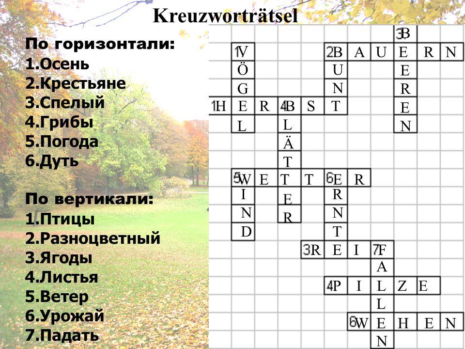 Kreuzworträtsel По горизонтали: 1.Осень 2.Крестьяне 3.Спелый 4.Грибы 5.Погода 6.Дуть По вертикали: 1.Птицы 2.Разноцветный 3.Ягоды 4.Листья 5.Ветер 6.У