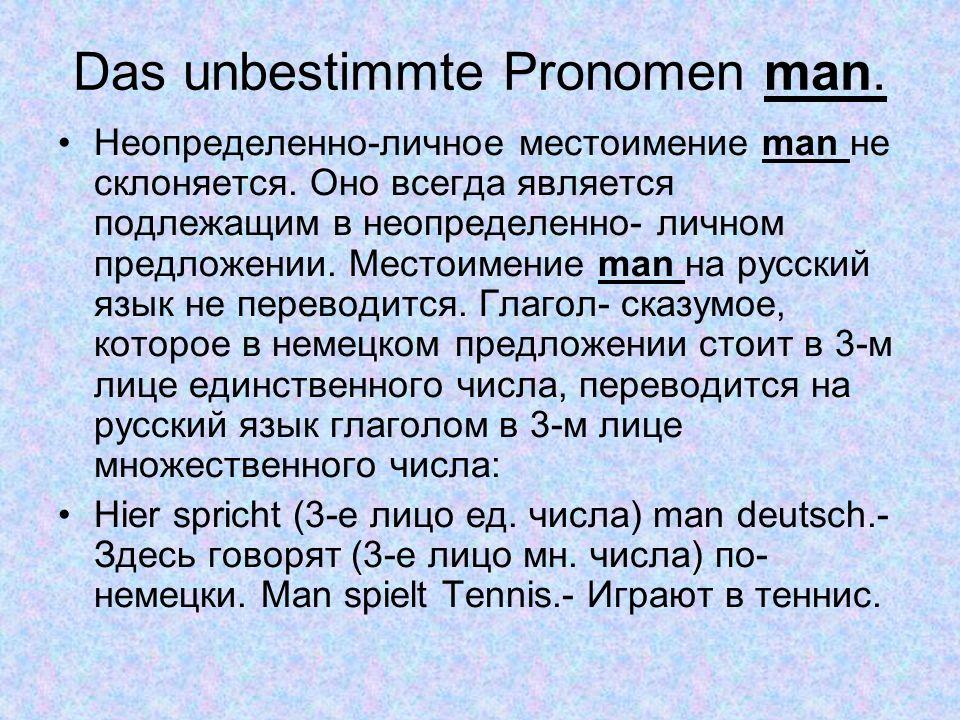 Das unbestimmte Pronomen man. Неопределенно-личное местоимение man не склоняется. Оно всегда является подлежащим в неопределенно- личном предложении.