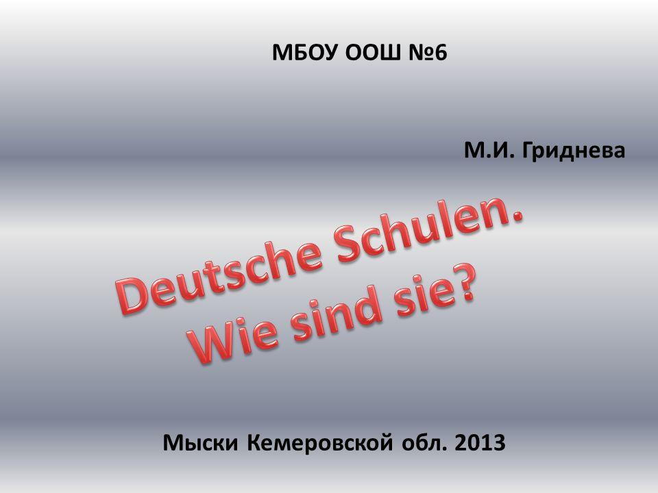 МБОУ ООШ 6 М.И. Гриднева Мыски Кемеровской обл. 2013