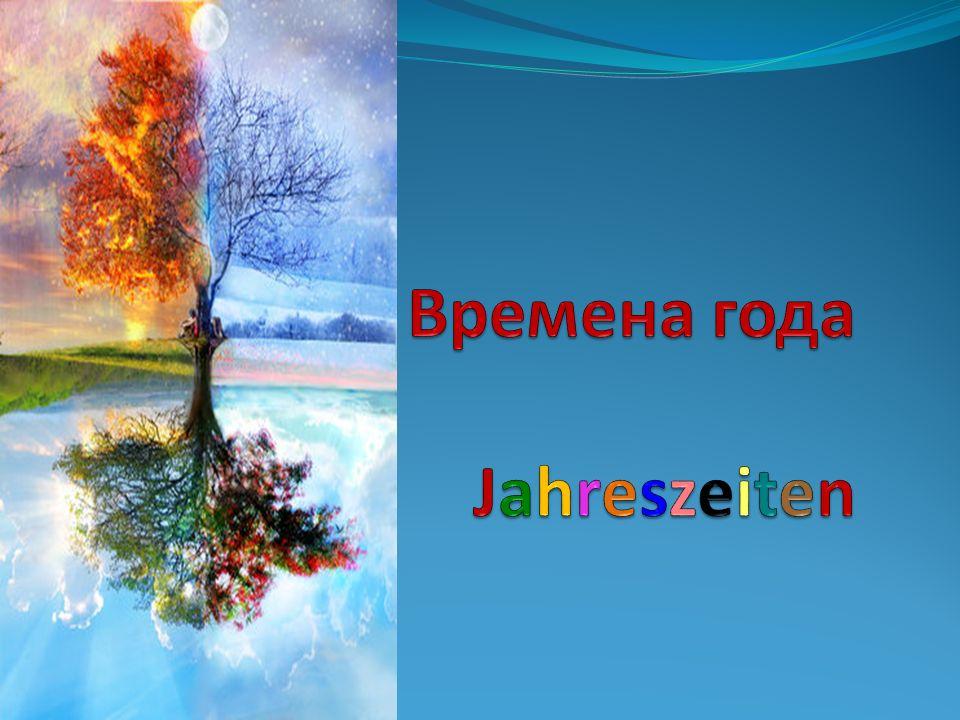 JahreszeitenJahreszeiten Es gibt vier Jahreszeiten: Der Frühling, der Sommer, der Herbst, der Winter.