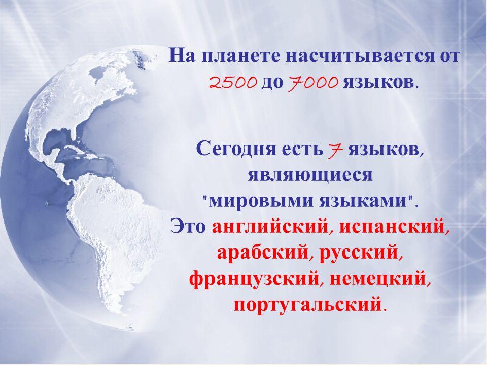 На планете насчитывается от 2500 до 7000 языков.
