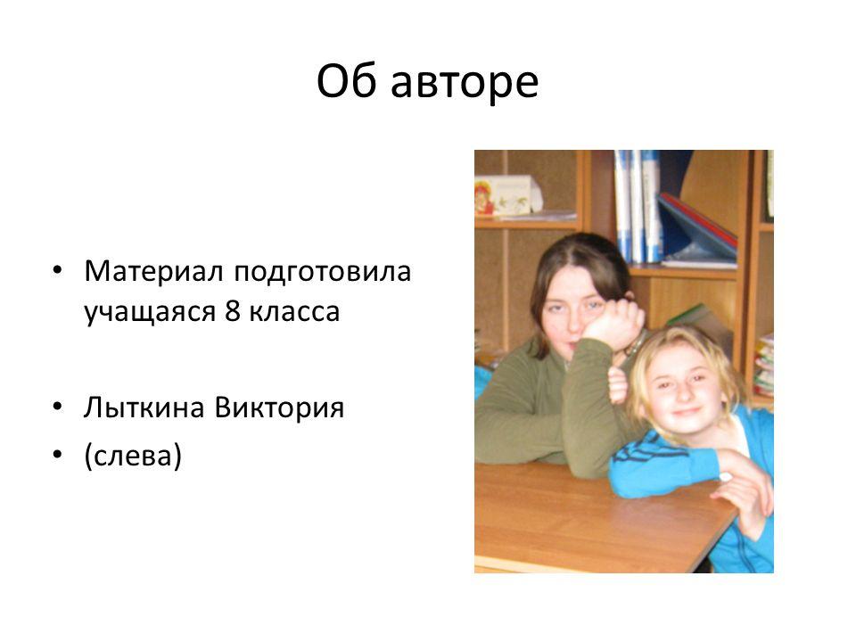 Об авторе Материал подготовила учащаяся 8 класса Лыткина Виктория (слева)