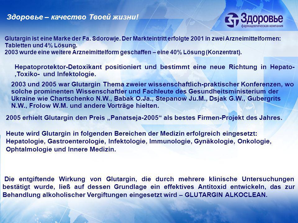 Glutargin ist eine Marke der Fa. Sdorowje. Der Markteintritt erfolgte 2001 in zwei Arzneimittelformen: Tabletten und 4% Lösung. 2003 wurde eine weiter