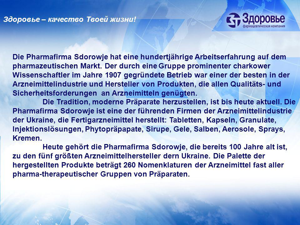 Die Pharmafirma Sdorowje hat eine hundertjährige Arbeitserfahrung auf dem pharmazeutischen Markt. Der durch eine Gruppe prominenter charkower Wissensc