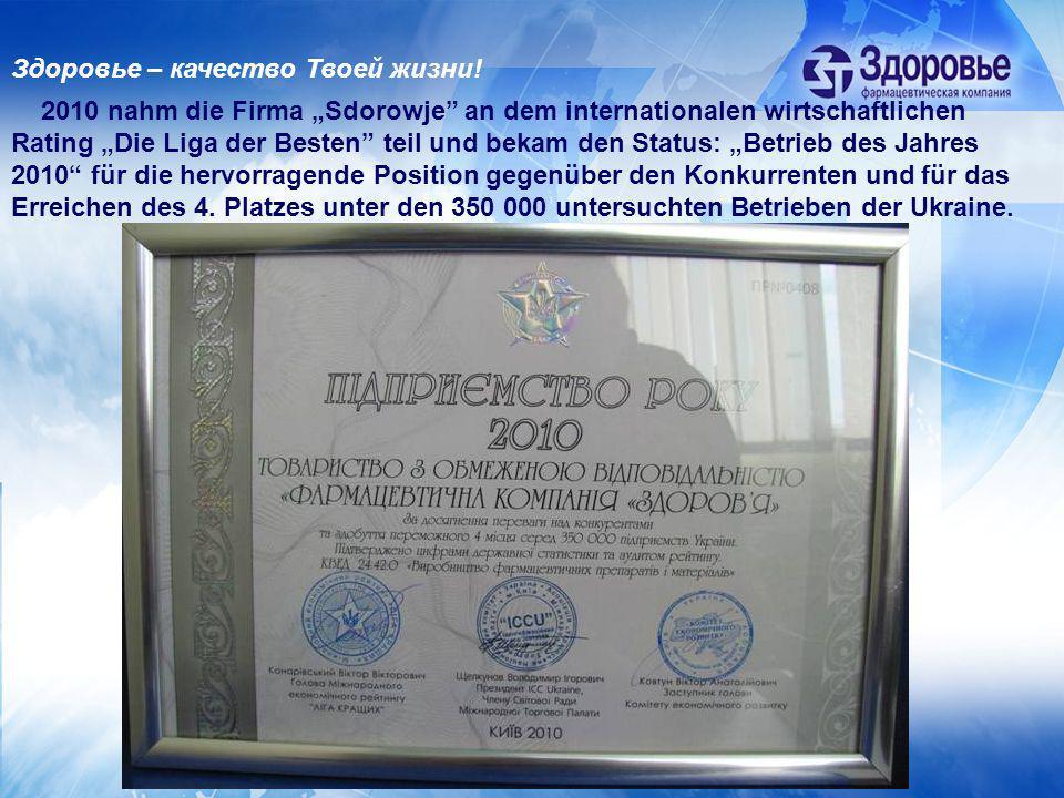2010 nahm die Firma Sdorowje an dem internationalen wirtschaftlichen Rating Die Liga der Besten teil und bekam den Status: Betrieb des Jahres 2010 für die hervorragende Position gegenüber den Konkurrenten und für das Erreichen des 4.