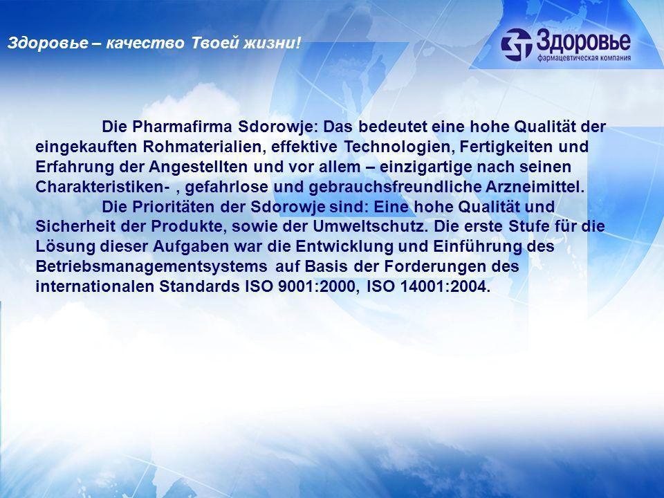 Die Pharmafirma Sdorowje: Das bedeutet eine hohe Qualität der eingekauften Rohmaterialien, effektive Technologien, Fertigkeiten und Erfahrung der Ange
